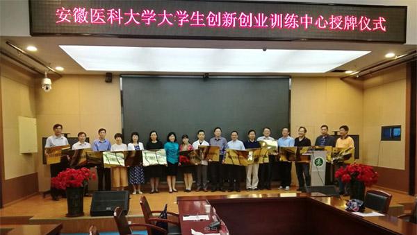 我校举行大学生创新创业训练中心授牌仪式