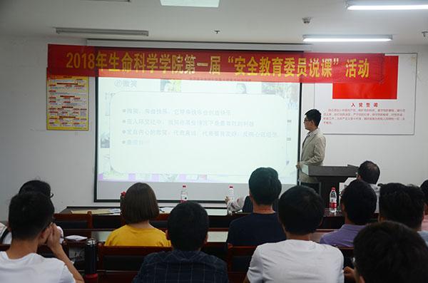 生命科学学院举行第一届安全教育委员说课活动