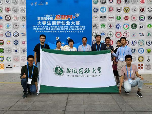 """我校在""""互联网+""""大学生创新创业大赛全国总决赛中喜获佳绩"""