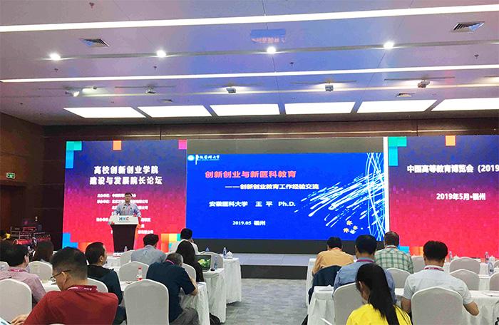 我校教师参加中国高等教育创新创业高峰论坛